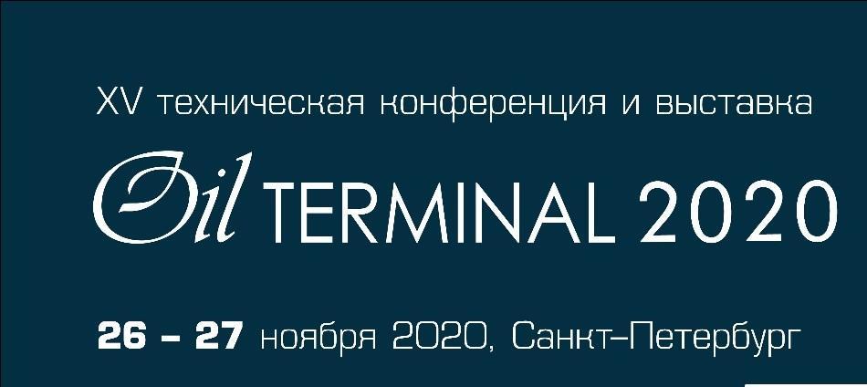 Список участников 15-й юбилейной Технической Конференции «НЕФТЯНЫЕ ТЕРМИНАЛЫ И НЕФТЕБАЗЫ: эксплуатация, модернизация, развитие» готов для ознакомления