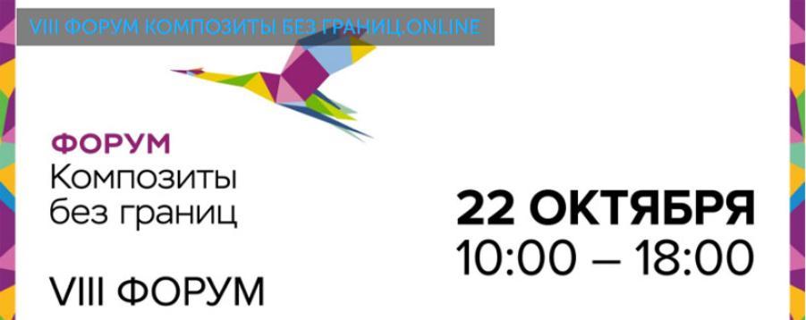 В партнерстве с Иннопром онлайн 22 октября пройдет  VIII Форум «Композиты без границ»