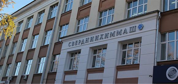 СвердНИИхиммаш будет поставлять оборудование для Новосибирского завода химконцентратов