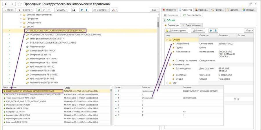 EPLAN и APPIUS: Решение для бесшовного проектирования