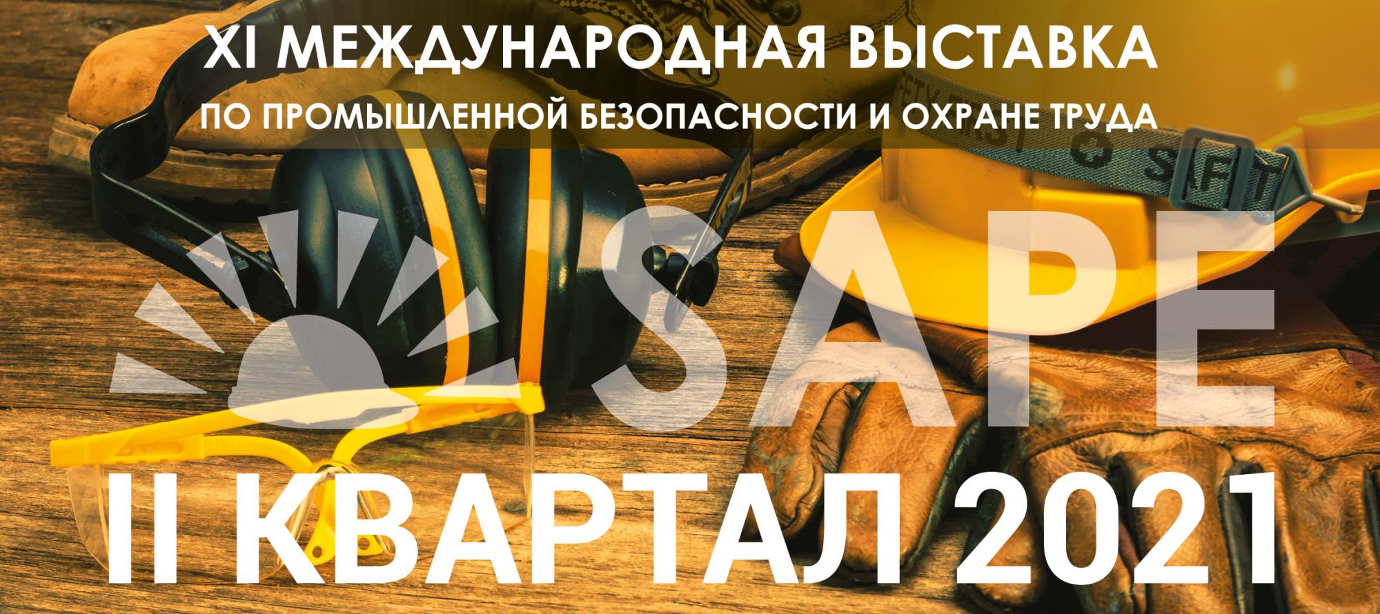 Выставка SAPE пройдет в Сочи во II квартале 2021 г.