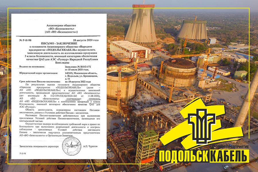 Подольсккабель - кабельная продукция для АЭС «Руппур»