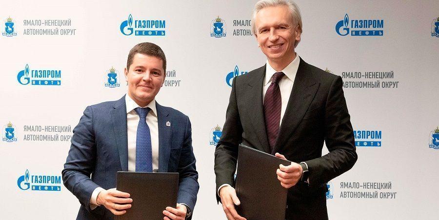 Газпром нефть и ЯНАО подписали социально-экономическое соглашение