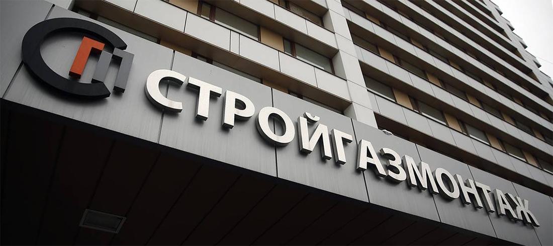 Время собирать подрядчиков. А. Ротенберг продал Стройгазмонтаж Газпрому