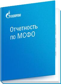 Газпром опубликовал финансовый отчёт за 1-е полугодие 2012 г. Мда...