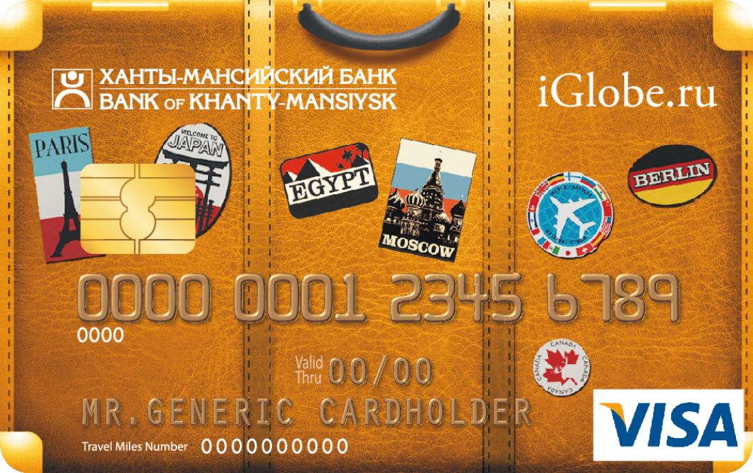 Ханты-Мансийский банк. Подарок путешественникам