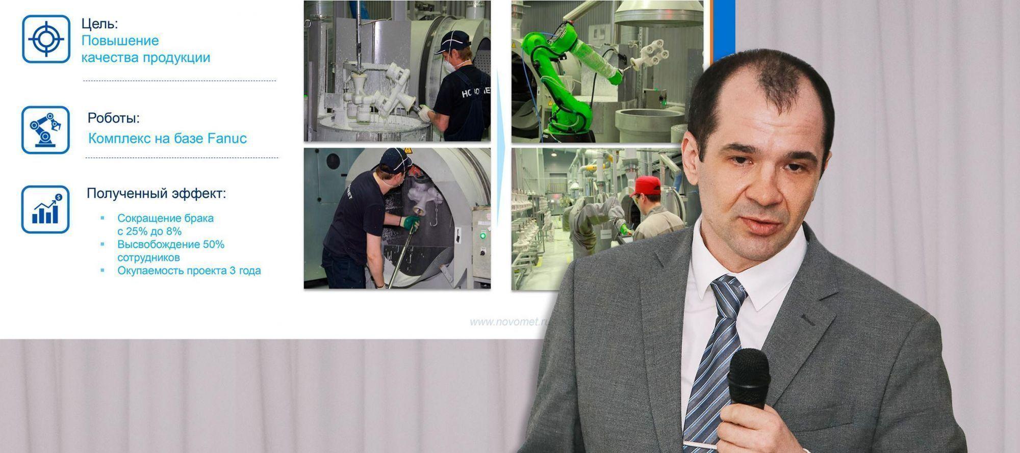 Цифровизация и роботизация производственного процесса: Новомет представил на форуме новую концепцию.