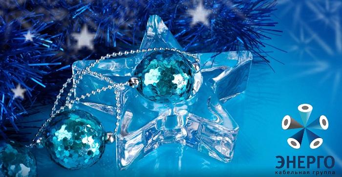 Компания Энерго ГК поздравляет с наступающим Новым годом!
