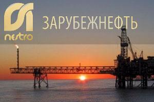 Зарубежнефть в течение 3 лет стабилизировала добычу нефти на уровне более 10,2 млн т
