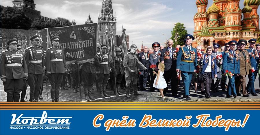 Компания Корвет поздравляет всех с Днем Победы!