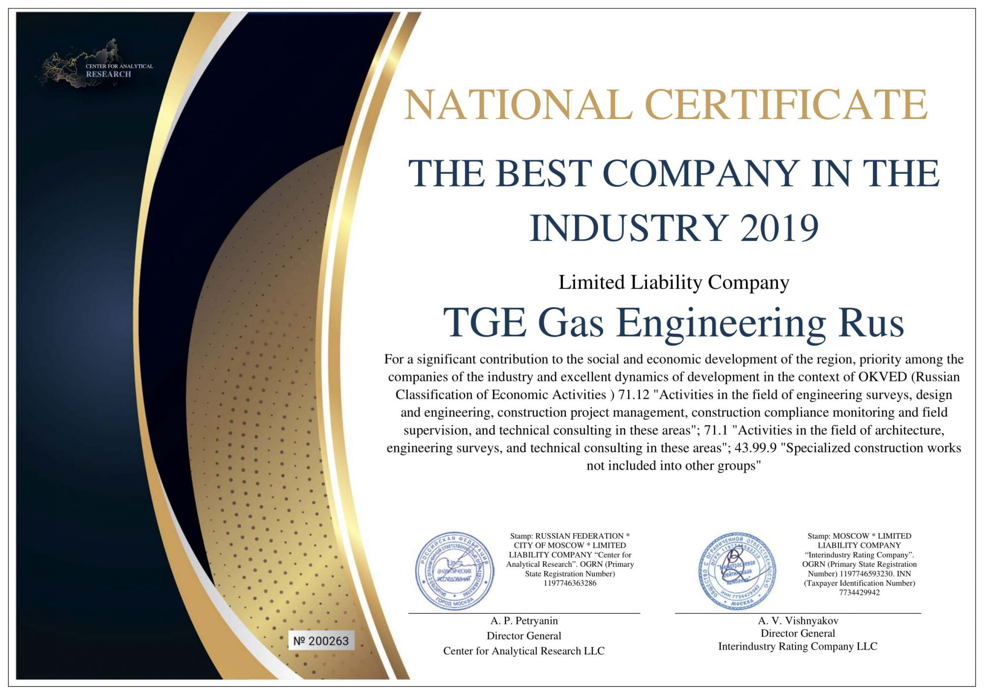 TGE Gas Engineering Rus was declared the best enterprise in the industry for 2019