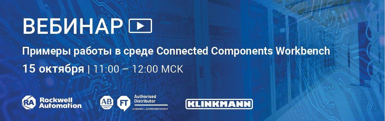 Вебинар «Примеры работы в среде Connected Components Workbench от Rockwell Automation»