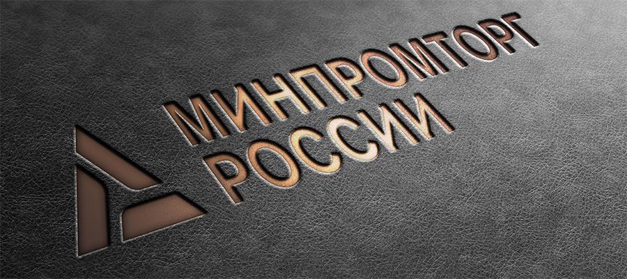 Минпромторг РФ борется за качество. Предлагается внедрить маркировку труб и запретить их вторичное исползование