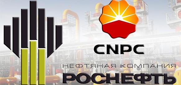 Роснефть и CNPC договорились о расширении сотрудничества в области разведки и добычи
