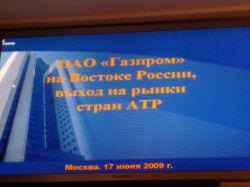 «Газпром» идет на Восток без газа?