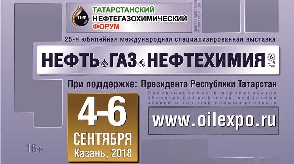 В сентябре 2018 г пройдет 25-я международная специализированная выставка НЕФТЬ, ГАЗ. НЕФТЕХИМИЯ в рамках ТАТАРСТАНСКОГО НЕФТЕГАЗОХИМИЧЕСКОГО ФОРУМА