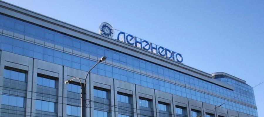 Ленэнерго в 1-м квартале 2020 г. увеличило чистую прибыль по МСФО на 0,7%