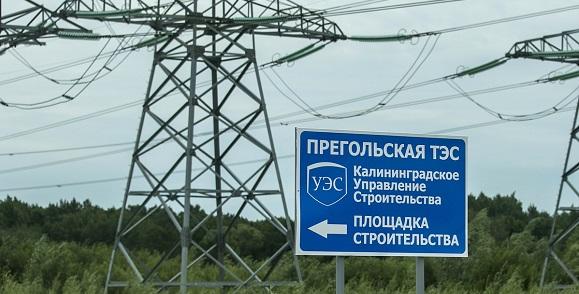 Сроки затягиваются. Перенесены сроки запуска Прегольской и Приморской ТЭС в Калининградской области