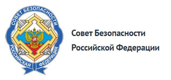 Совбез РФ позаботится, чтобы России было безопасно в сфере производства сжиженного природного газа