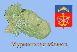 Мурманская область закупила газ до конца 2013 г