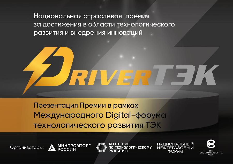 В России впервые состоится национальная отраслевая премия в сфере ТЭК