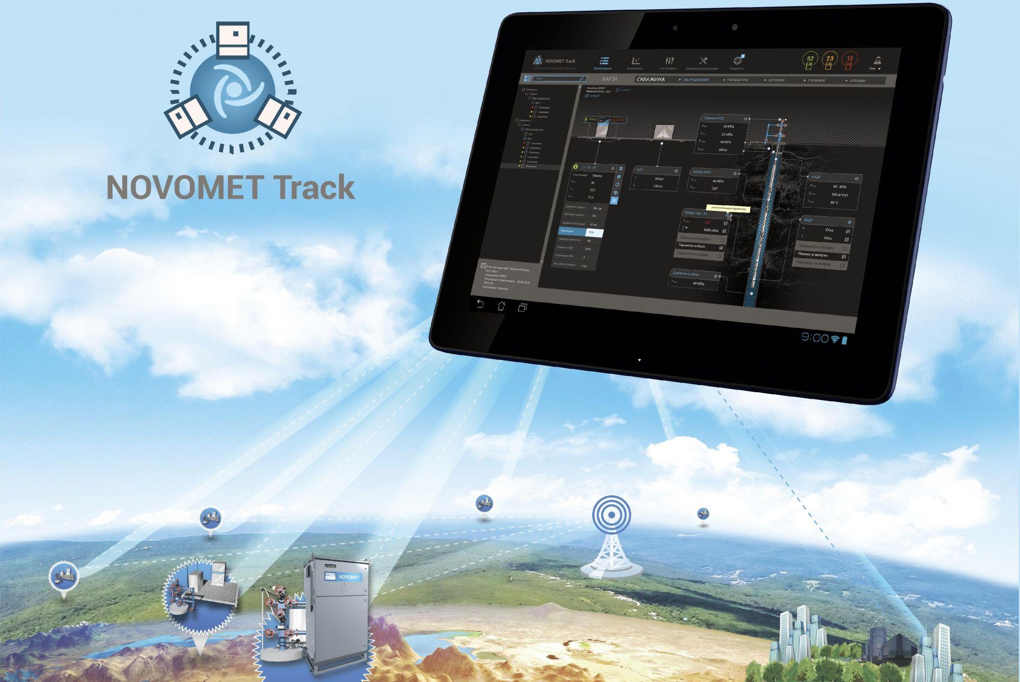 Novomet Track - Управление добычей из любой точки мира