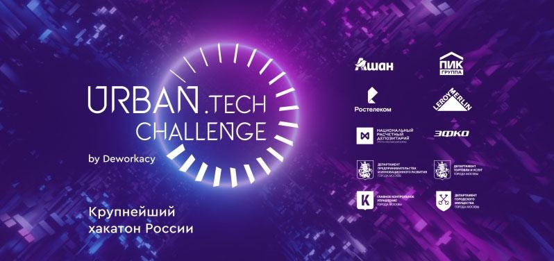 500 специалистов предложат свои решения по улучшению цифровой среды Москвы