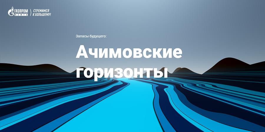 Вышел новый спецпроект «Запасы будущего: Ачимовские горизонты»!