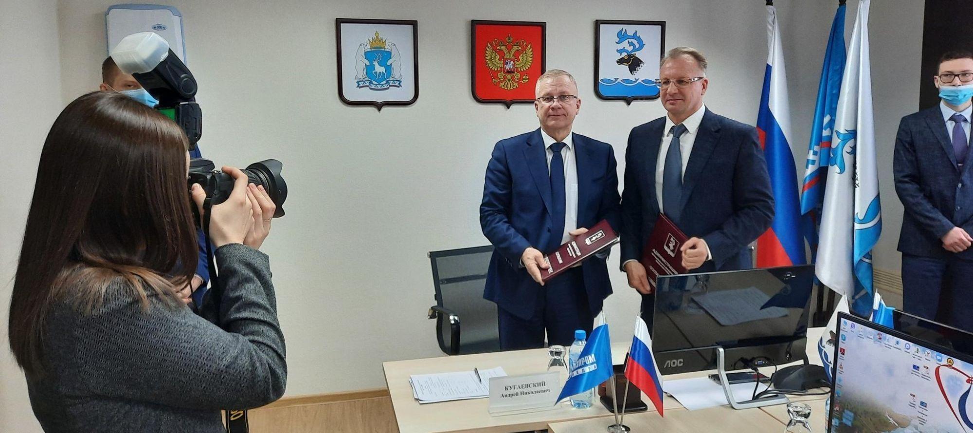 «Газпром недра» и Ямальский район подписали дополнительное соглашение о сотрудничестве