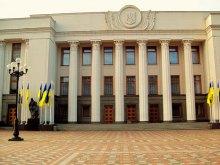 Верховная Рада дала старт оздровлению экономики Украины