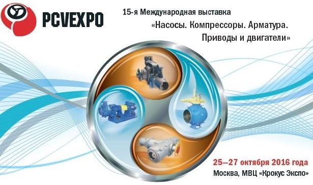 Юбилейная выставка PCVExpo 2016: увеличение экспозиции российских производителей