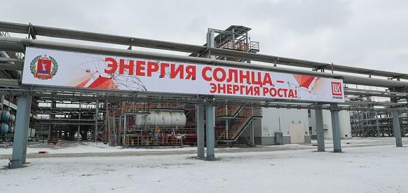 ЛУКОЙЛ запустил в Волгограде солнечную электростанцию
