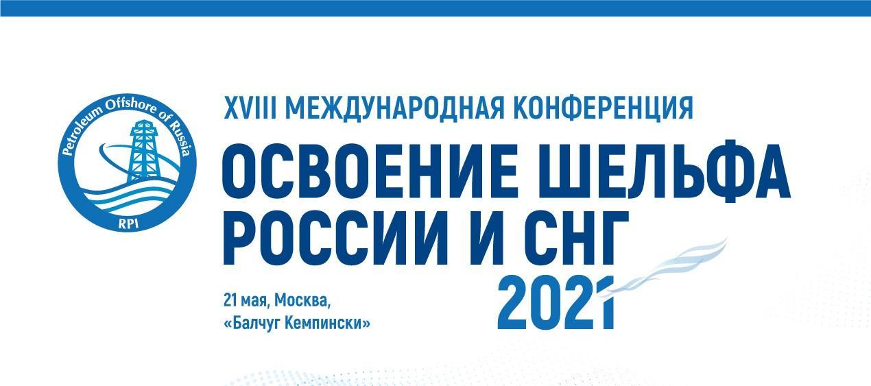 XVIII Международная конференция «Освоение шельфа России и СНГ-2021» состоится 21 мая 2021 г.