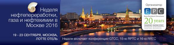 Стратегические приоритеты реализации проектов нефтегазовой отрасли. 15-я Неделя нефтепереработки, газа и нефтехимии в Москве