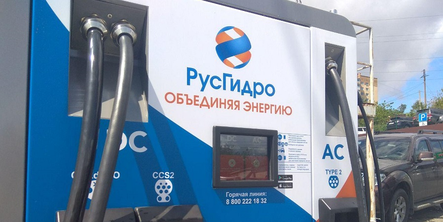 Русгидро запустила первую зарядку для электрокаров на Сахалине