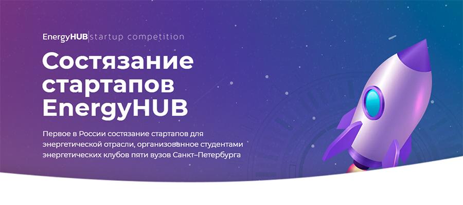 EnergyHUB - startup competition. Стартапы российских вузов получат поддержку Газпром нефти и альянса энергетических компаний