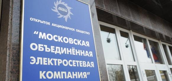 МОЭСК потратила 5,28 млрд рублей на инвестпроекты в столице и области в 1-м квартале 2015 г