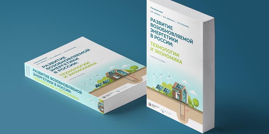 А. Чубайс: Россия должна стать законодателем мод в сфере возобновляемой энергетики