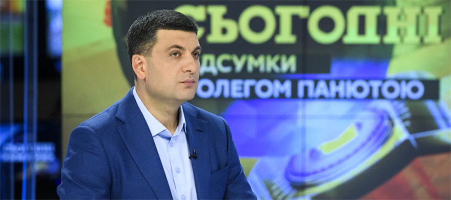 Намек от В. Гройсмана. Премьер-министр Украины напомнил Нафтогазу о важности закачки газа в ПХГ