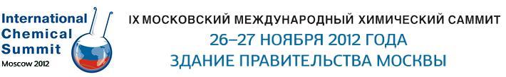IX Московский международный химический саммит. Опять сланцевая революция?