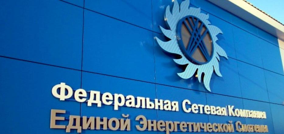 ФСК ЕЭС. Первая магистральная электросетевая компания, принявшая антимонопольную политику