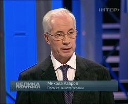 Н. Азаров. «В течение 6 месяцев Украина получит доступ к трубе» и к туркменскому газу