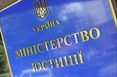 Минюст Украины нанял новых юристов для обжалования иска Татнефти