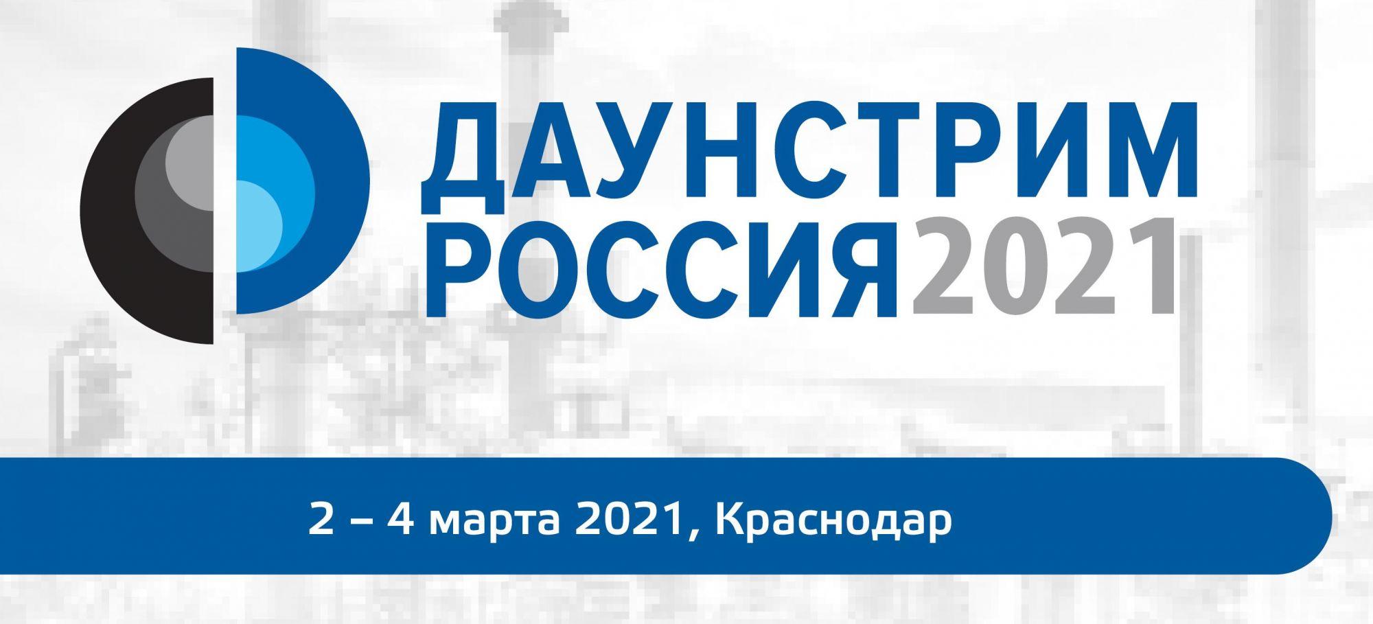 Даунстрим Россия 2021 - брошюра готова к ознакомлению