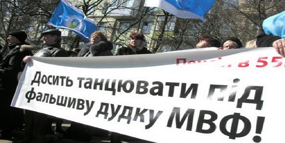 Миссия МВФ по итогам работы на Украине закончилась провалом