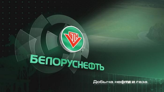 Белоруснефть собирается добывать сланцевый газ в Белоруссии. И сланцевую нефть, и бурый уголь