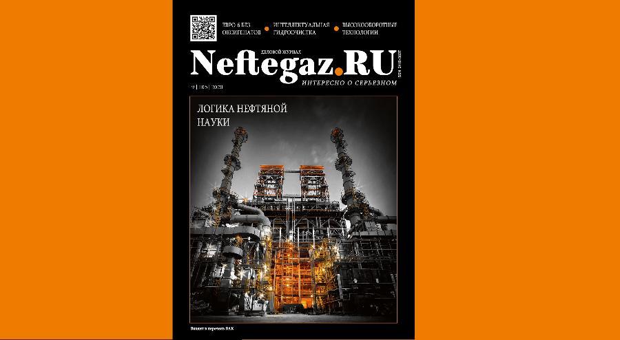 Достижения российских ученых в нефтепереработке. Вышел сентябрьский номер Neftegaz.RU