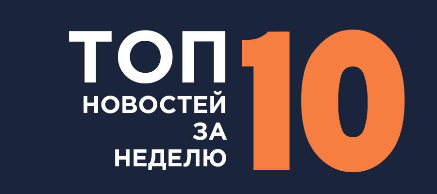 ТОП-10. Самые популярные новости Neftegaz.RU за неделю 12-18 апреля 2021 г.