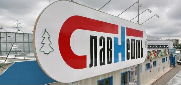 Славнефть. Тендеры 13 июля 2015 года