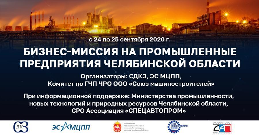 Бизнес-миссия на промышленные предприятия Челябинской области.